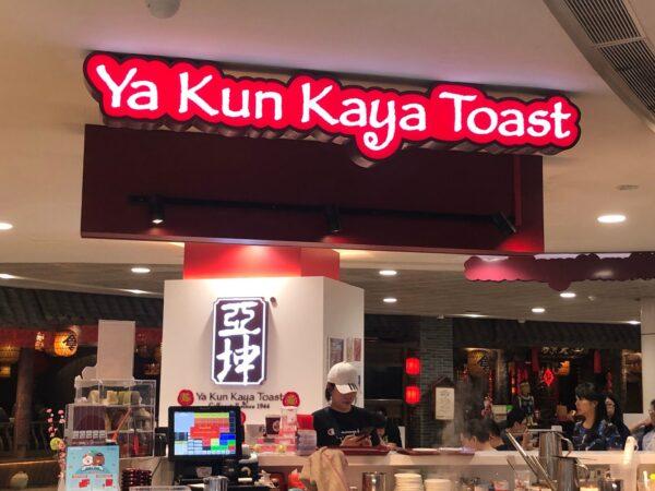 Singapore Cheap Food - Ya Kun Kaya Toast is A Nice Place For Toast And Coffee