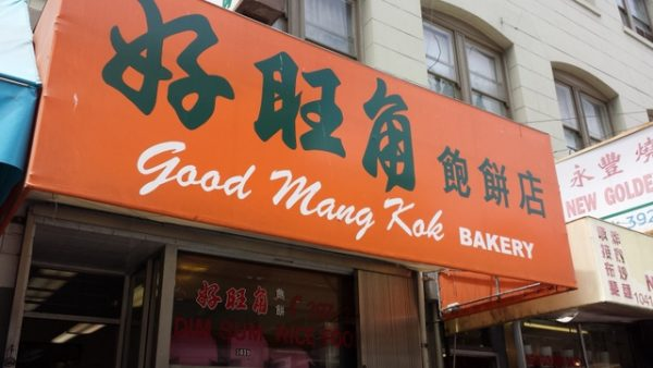 Cheap Eats San Francisco - Good Mong Kok Bakery is Located in City's Chinatown