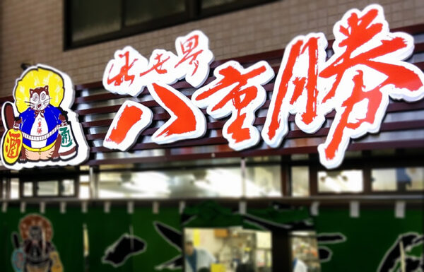 Japan Food Guide - Yaekatsu is The Best Place For Kushikatsu Fried Meat And Vegetable