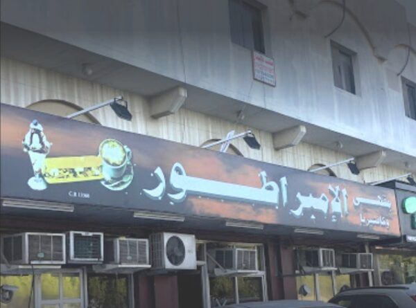 Middle East Travel Guide - Al Embarator Sheesha is Open All Day Located Near Al Shoufan Bus Stop