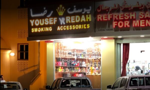 Best Tobacco Qatar Shops - Yousef Reda Smoking Accessories is in Ar-Rayyan Area