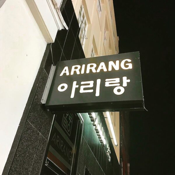 Guide to Korean BBQ in London - Arirang Restaurant is A Family Run Business